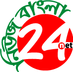নিউজবাংলা ২৪ বাংলা নিউজ পোর্টালে আপনাকে স্বাগতম