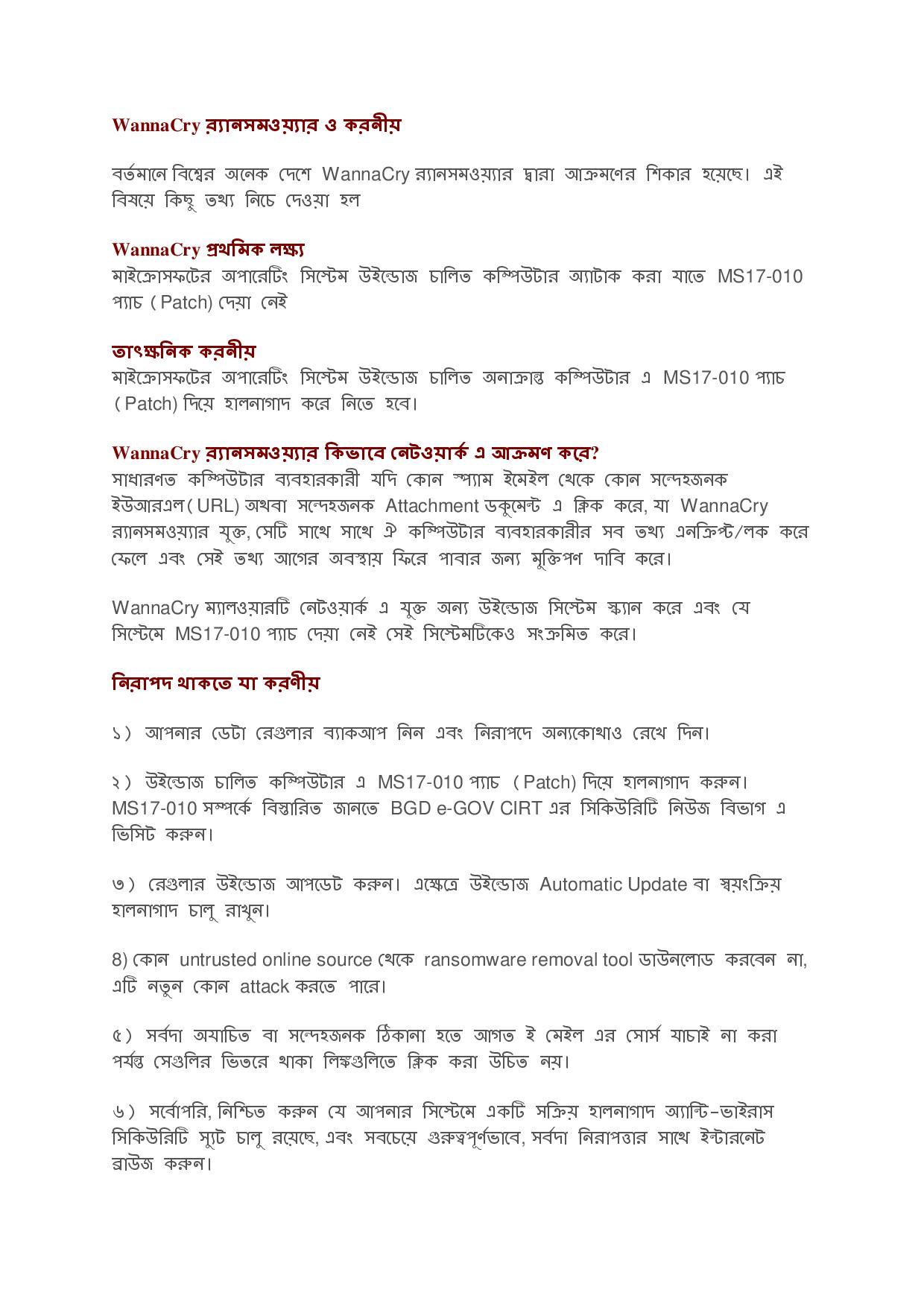 WannaCry-bangla-page-001-2