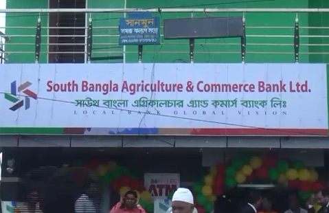 south-bangla-bank